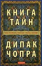 Книга тайн Как познать тайные сферы жизни