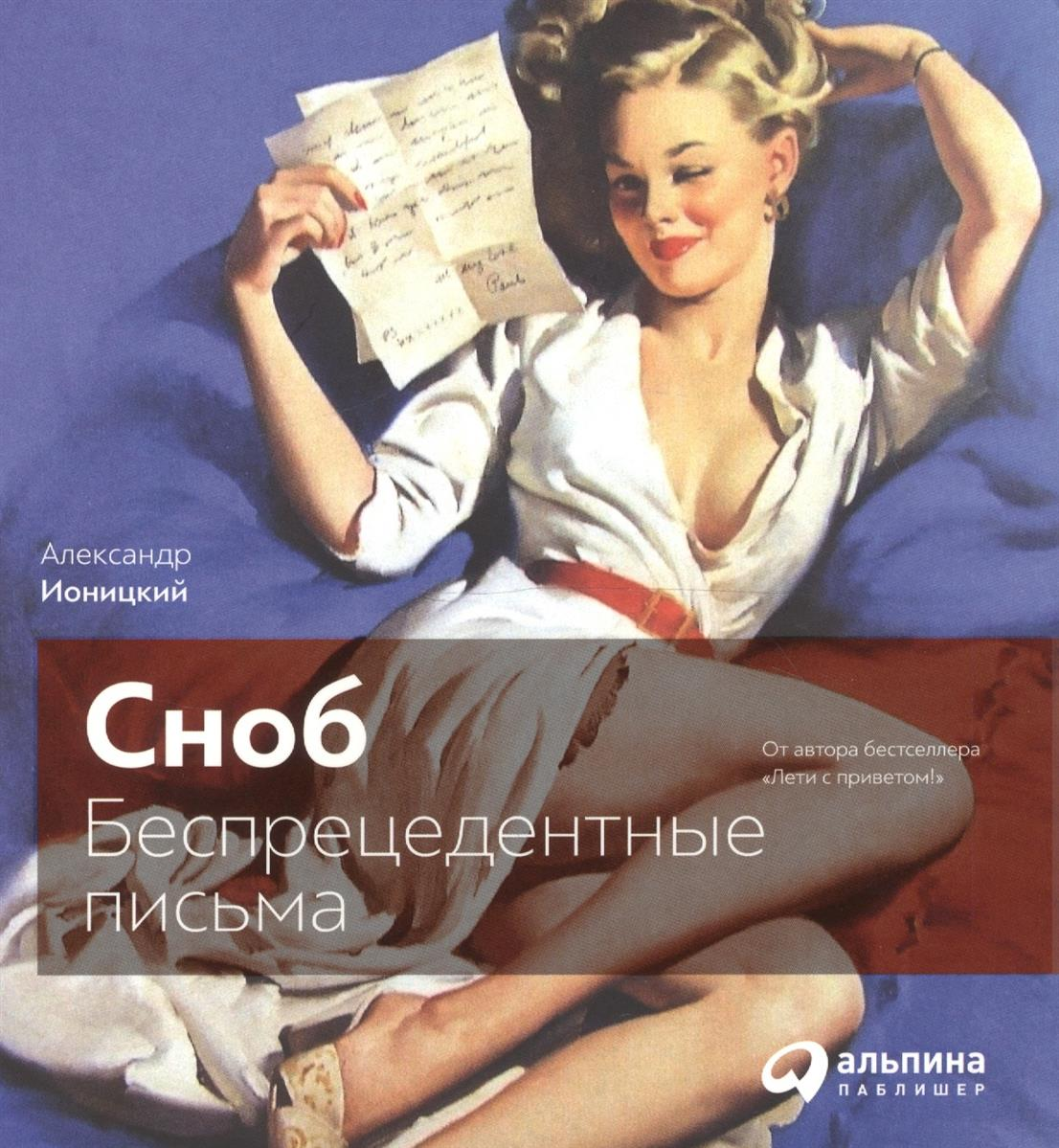 Ионицкий А. Сноб: Беспрецедентные письма