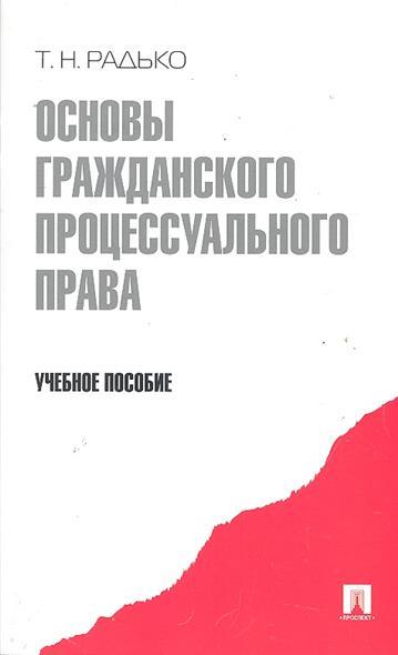 Основы гражданского процессуального права Учеб. пособие