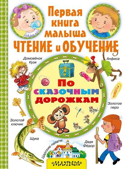 Парнякова М. (ред.) По сказочным дорожкам  по сказочным дорожкам