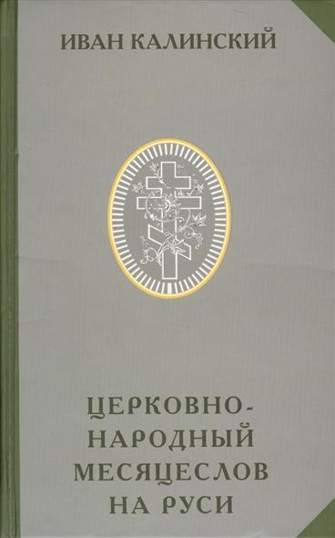 Церковно-народный месяцеслов на Руси