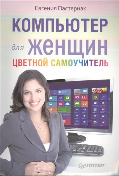Пастернак Е. Компьютер для женщин. Цветной самоучитель