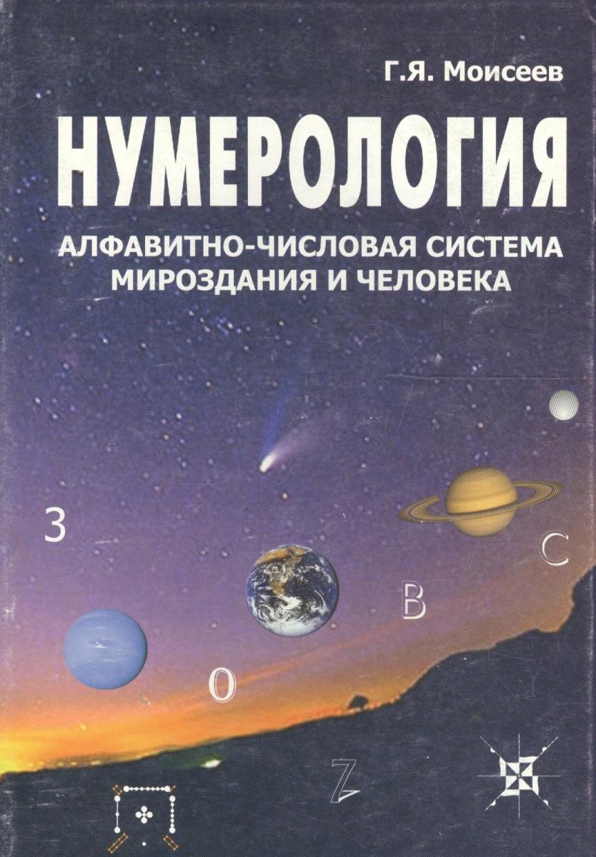 Моисеев Г. Нумерология алфавитно-числовая система мироздания и человека нумерология натального гороскопа человека моисеев г я 0189
