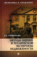 Методы оценки и техн. экспертизы недвижимости