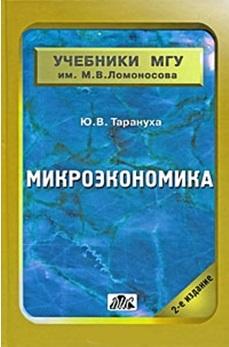 Тарануха Ю. Микроэкономика Учебник микроэкономика практический подход managerial economics учебник