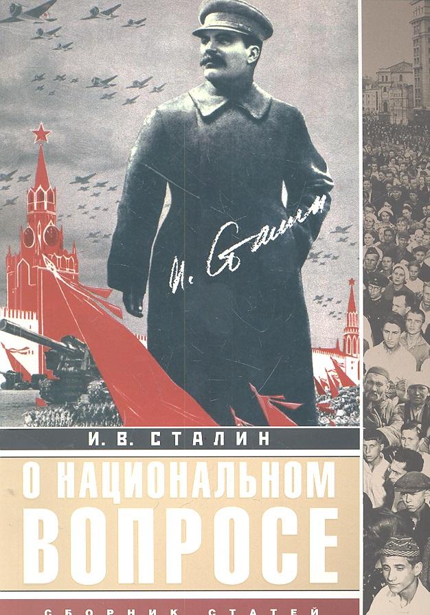 Сталин И. О национальном вопросе Сборник статей и в сталин о национальном вопросе