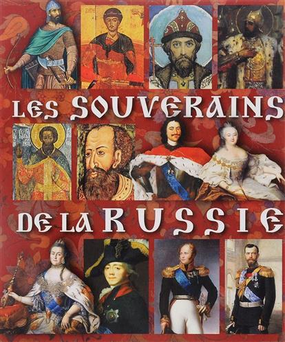 Les Souverains de la Russie = Монархи России. Альбом на французском языке