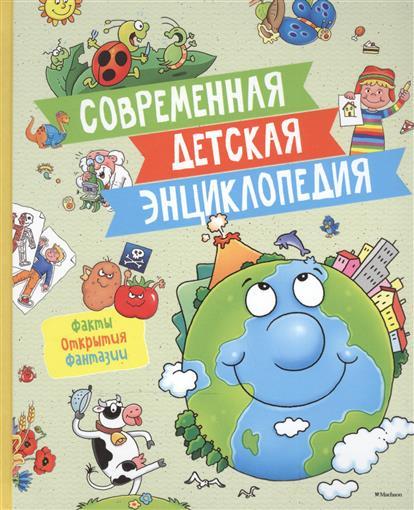 Современная детская энциклопедия. Факты. Открытия. Фантазии