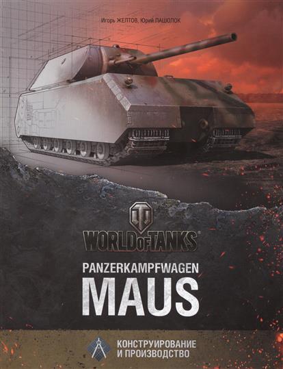 """Panzerkampf """"Maus"""""""