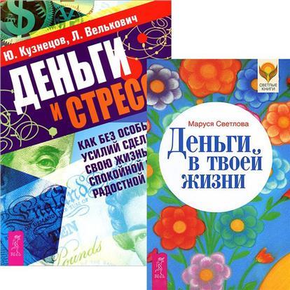 Деньги в твоей жизни. Деньги и стресс (комплект из 2 книг) деньги в твоей жизни деньги и стресс комплект из 2 книг