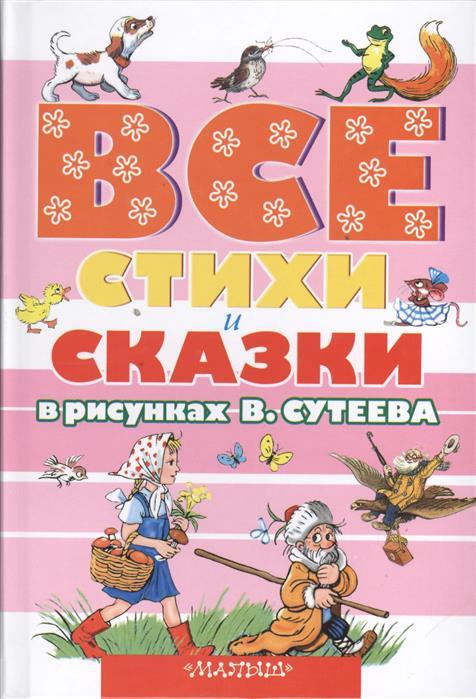 Сутеев В. (худ.) Все стихи и сказки в рисунках В.Сутеева все стихи