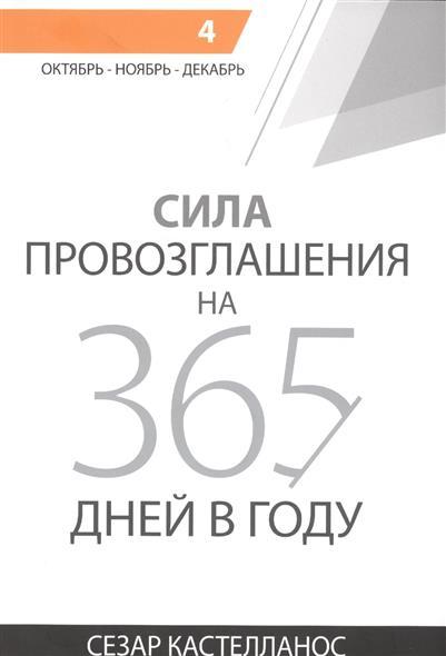 Кастелланос С. Сила провозглашения на 365 дней в году. Том 4. Октябрь - ноябрь - декабрь