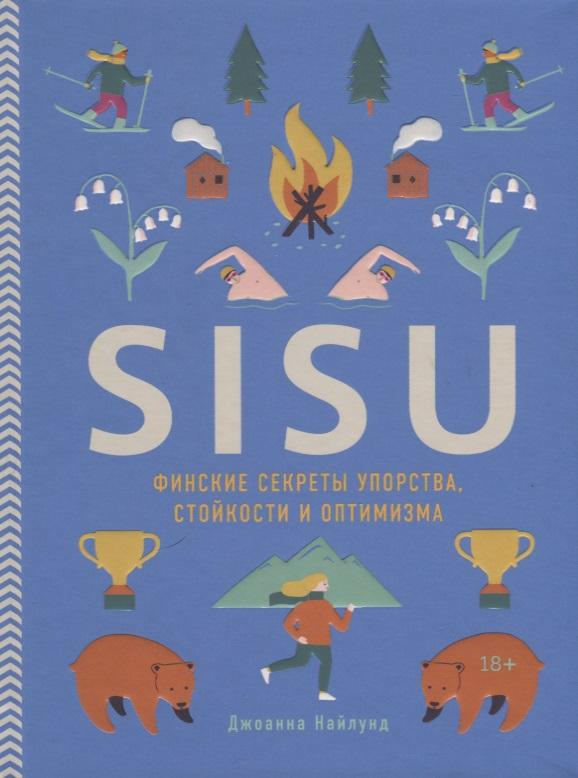 Найлунд Дж. SISU. Финские секреты упорства, стойкости и оптимизма ISBN: 9785040919390