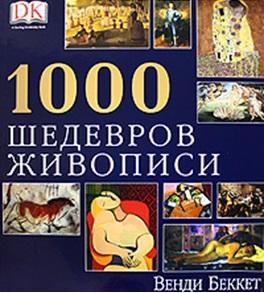 Беккет В. 1000 шедевров живописи 1000 шедевров рисунок