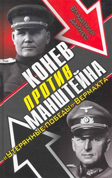 Конев против Манштейна Утерянные победы Вермахта
