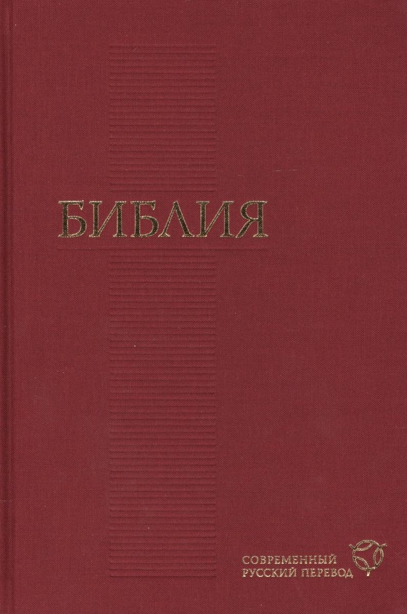 цены на Библия: книги Священного Писания Ветхого и Нового Завета. Канонические. Современный русский перевод в интернет-магазинах