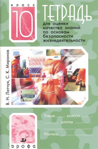 Тетрадь для оценки качества знаний по основам безопасности жизнедеятельности. 10 класс. 9-е издание, стереотипное