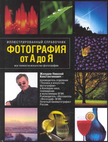 Фотография от А до Я Илл. справочник