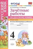 Зачетные работы по русскому языку. 4 класс. Вторая часть