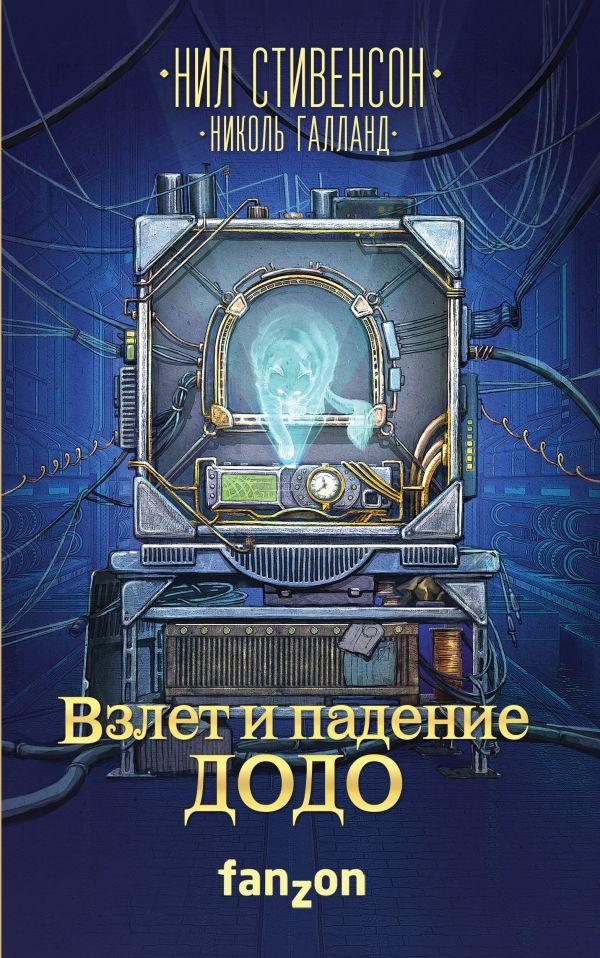 Стивенсон Н., Галланд Н. Взлет и падение Додо