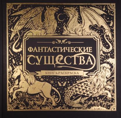 Полбенникова А. (отв. ред.) Фантастические существа. Книга-раскраска
