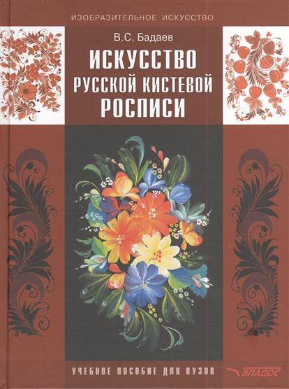Искусство русской кистевой росписи: учебное пособие
