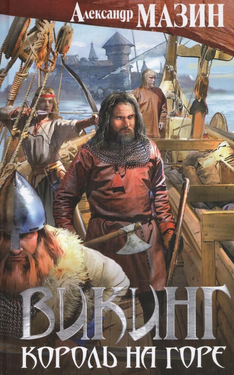 Мазин А. Викинг. Король на горе мазин а в трон императора