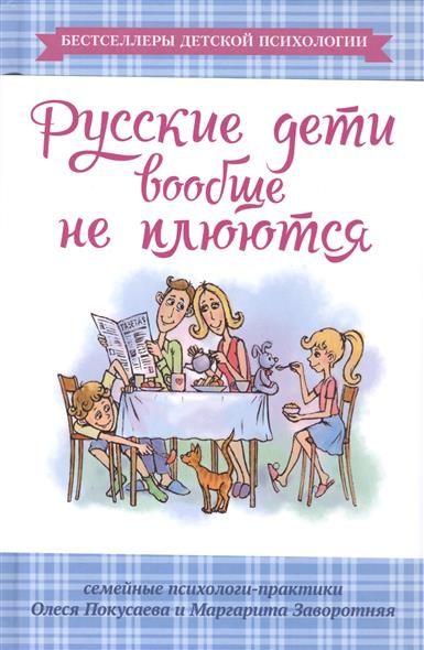 Покусаева О., Заворотняя М. Русские дети вообще не плюются инесса заворотняя заложники
