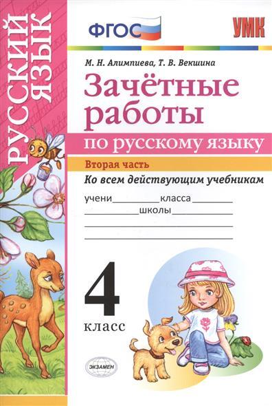 Алимпиева М., Векшина Т. Зачетные работы по русскому языку. 4 класс. Вторая часть цены