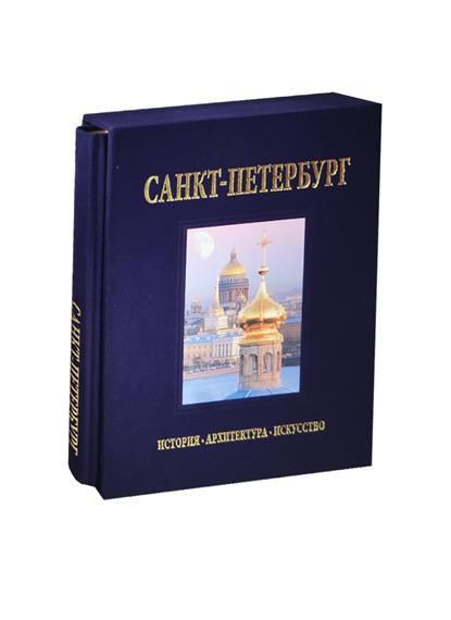 Альбом Санкт-Петербург: История. Архитектура. Искусство