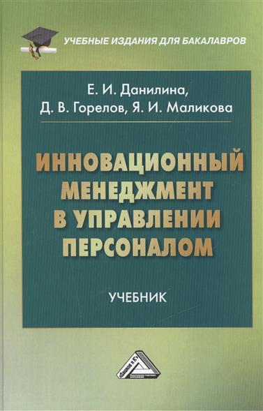 Данилина Е., Горелов Д., Маликова Я. Инновационный менеджмент в управлении персоналом. Учебник маслова е менеджмент учебник