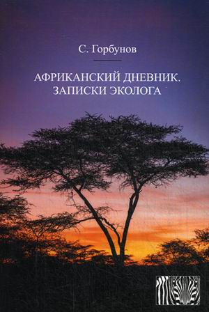 Горбунов С. Африканский дневник. Записки эколога