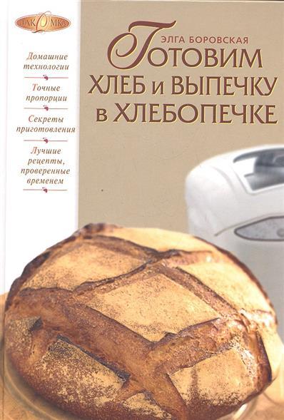 Боровская Э. Готовим хлеб и выпечку в хлебопечке