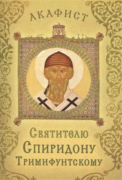 Акафист святителю Спиридону Тримифунтскому (Празднование 15/25 декабря)