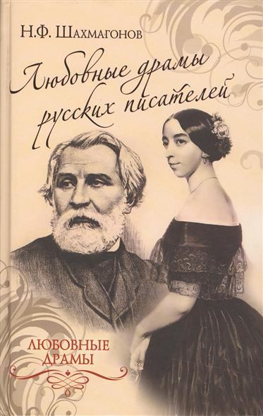 Шахмагонов Н. Любовные драмы русских писателей цена