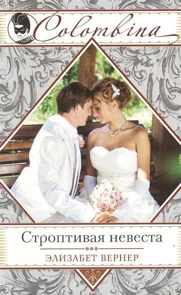 Вернер Э. Строптивая невеста