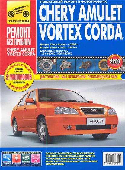 Погребной С., Горлин П., Яцук А. и др. Chery Amulet/Vortex Corda коврик напольный vortex вологодский 20092