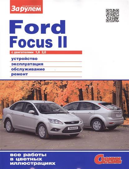 Ревин А. (ред.) Ford Focus II с двигателями 1,8. 2,0. Устройство, обслуживание, диагностика, ремонт ревин а ред volkswagen polo седан выпуска с 2010 года с двигателями 1 6 устройство обслуживание диагностика ремонт