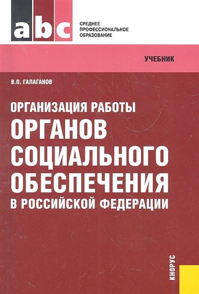 Организация работы органов социального обеспечения в Российской Федерации. Учебник. Второе издание, исправленное и дополненное