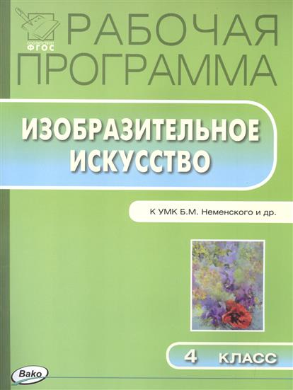Рабочая программа по изобразительному искусству 4 класс к УМК Б.М. Неменского и др. (М.: Просвещение)