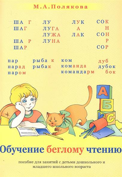 Обучение беглому чтению. Пособие для занятий с детьми дошкольного и младшего школьного возраста