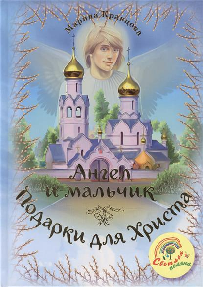 Кравцова М. Ангел и мальчик. Подарки для Христа