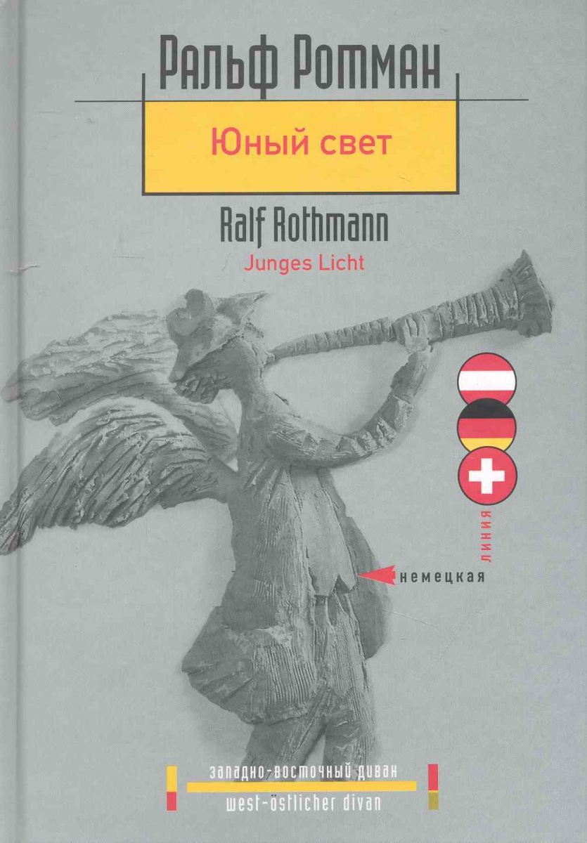 Ротман Р. Юный свет владимир личутин миледи ротман