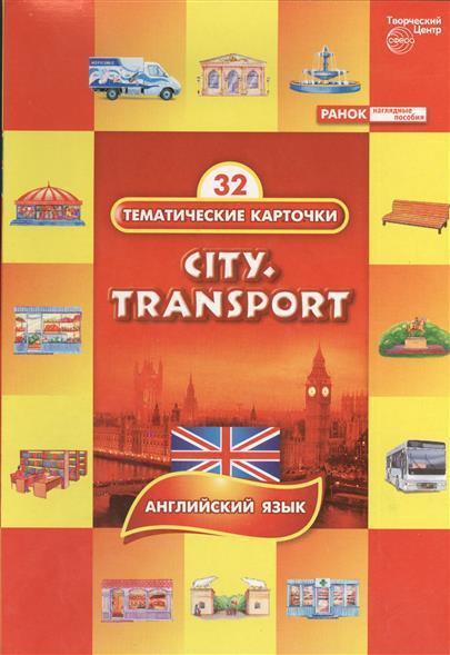 City. Transport. Город. Транспорт. Английский язык. 32 тематические карточки