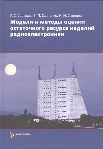 Садыхов Г., Савченко В., Сидняев Н. Модели и методы оценки остаточного ресурса изделий радиоэлектроники