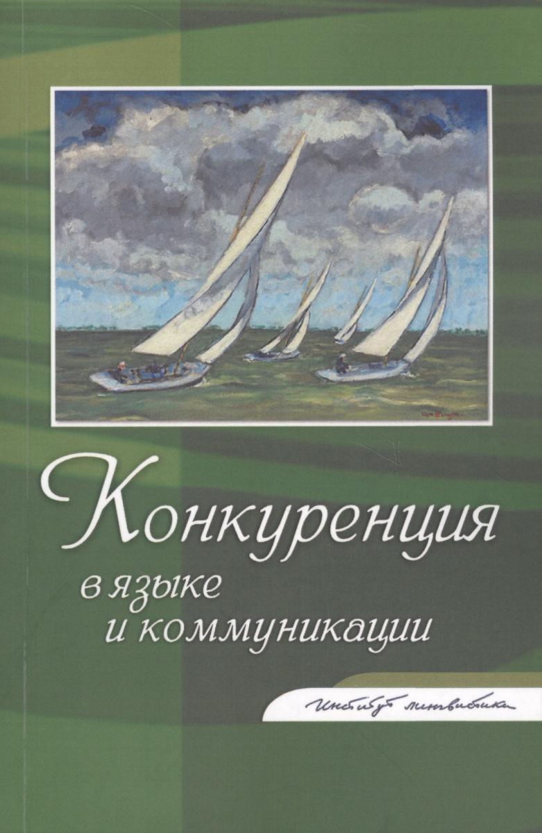Федорова Л. (отв.ред.) Конкуренция в языке и коммуникации