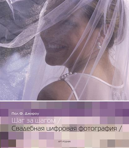Свадебная цифровая фотография