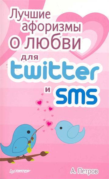 Лучшие афоризмы о любви для SMS и Twitter