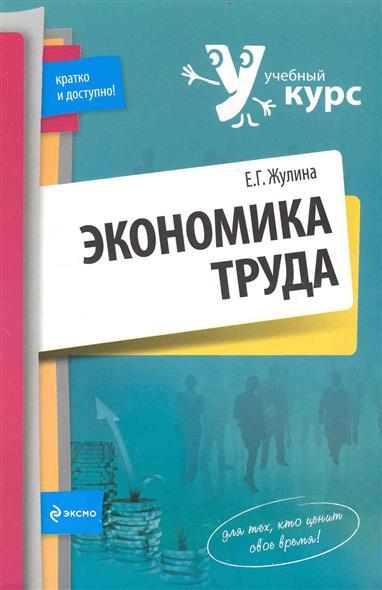 Экономика труда Учеб. пос.