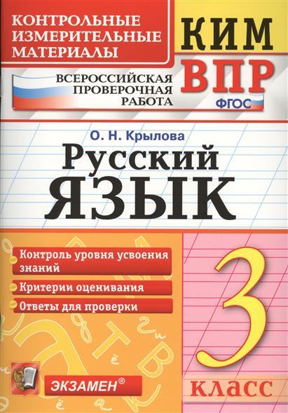 Крылова О.: Русский язык. 3 класс